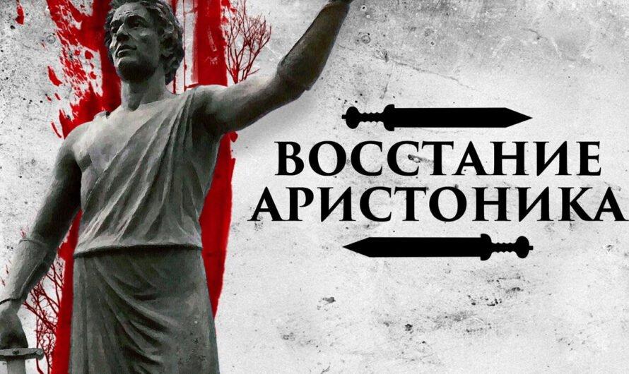 Восстание Аристоника Пергамского против римского господства